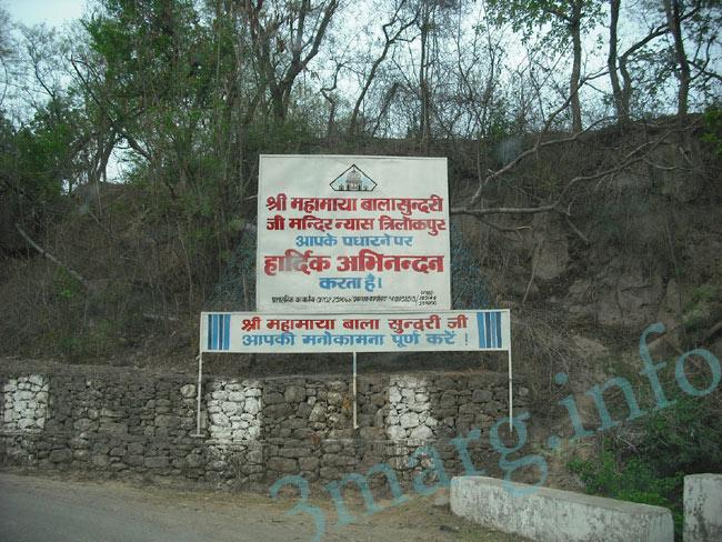Mata Bala Sundari Temple, Trilokpur