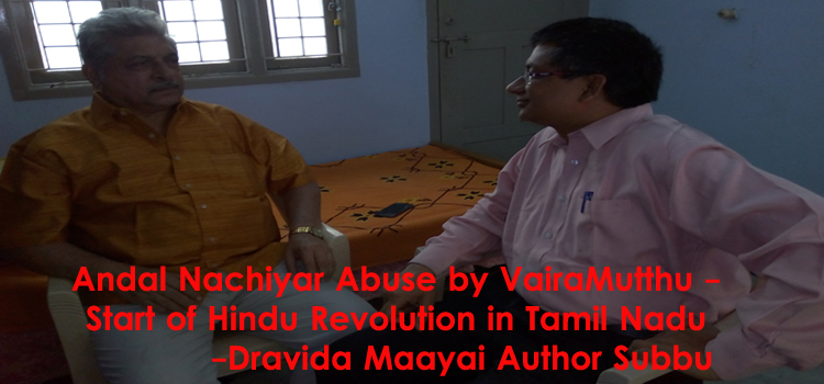 Andal Nachiyar Abuse – Start of Hindu Revolution in Tamil Nadu