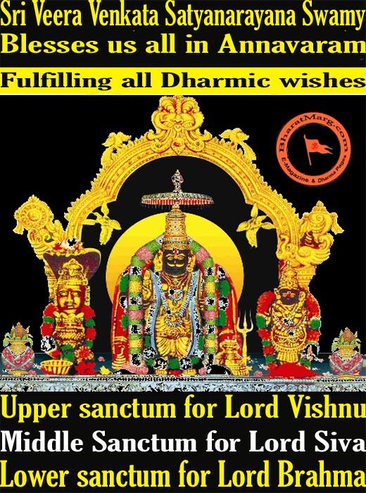 Sri Veera Venkata Satyanarayana Swamy  – Annavaram