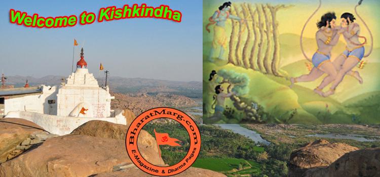 In Hanuman Janmaboomi..You..I and Bharat Marg – Kishkindha (Hampi)