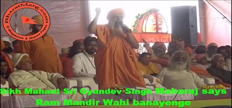 Ram Mandir Wahi Banayenge – Sikh Mahant Sri Gyandev Singh Maharaj