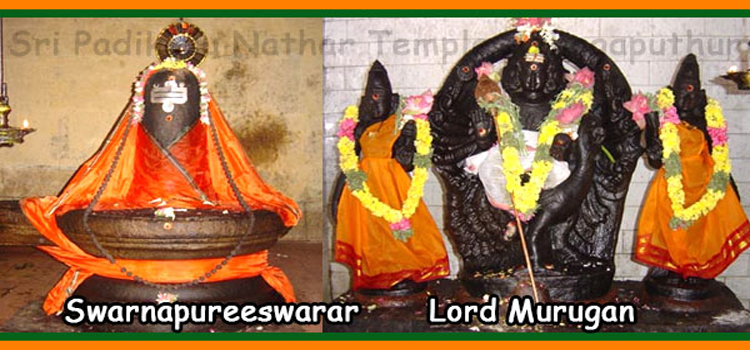 Padikasu Nathar temple – Azaha Puthur (Near Kumbakonam – Tamil Nadu)
