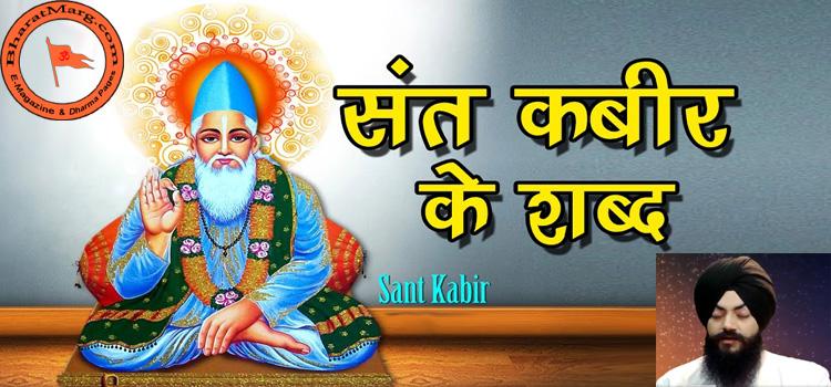 Ram Piyare, Ram Piyare | Shabad Kabir Ji