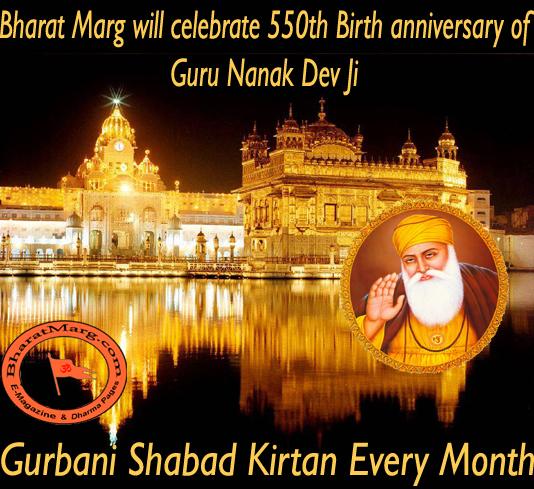 Gurbani Shabad Kirtan Every Month – 550th Birth anniversary of  Guru Nanak Dev Ji