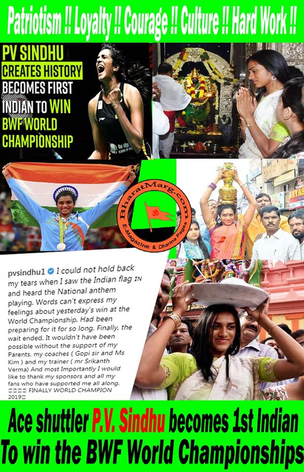 p v sindhu becomes 1st indian to win the bwf world championships, congratulations