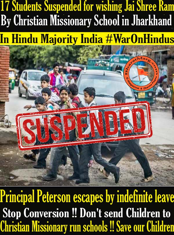 School 17 Students Suspended for wishing Jai Shree Ram !!