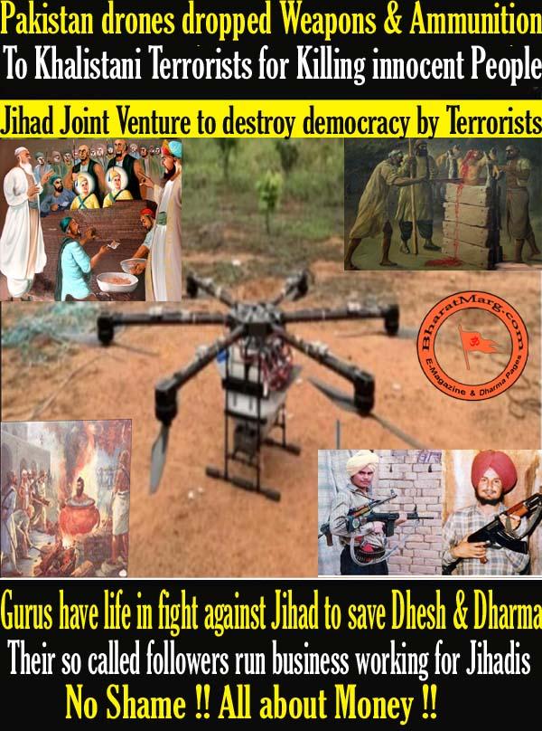 Pakistan drones dropped Weapons & Ammunition to Khalistani Terrorists