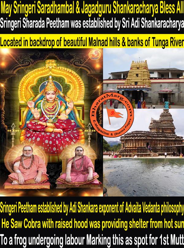 May Sringeri Saradhambal & Jagadguru Shankaracharya Bless All