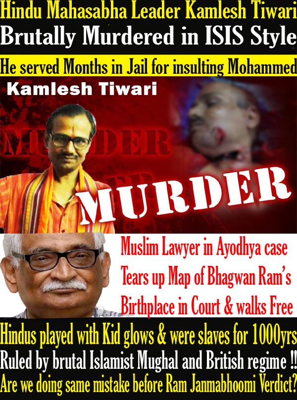 Hindu Mahasabha Leader Kamlesh Tiwari Brutally Murdered in ISIS Style !!