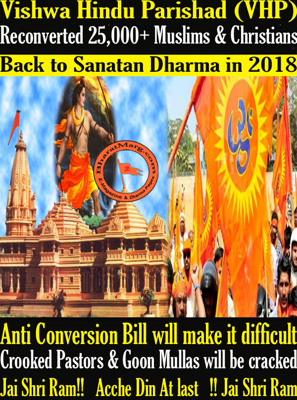 Reconverted 25000 Muslims & Christians back to Sanatan Dharma in 2018 – VHP
