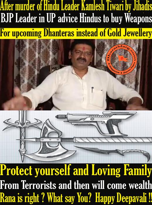 After murder of Hindu Leader Kamlesh Tiwari by Jihadis – Buy Weapons
