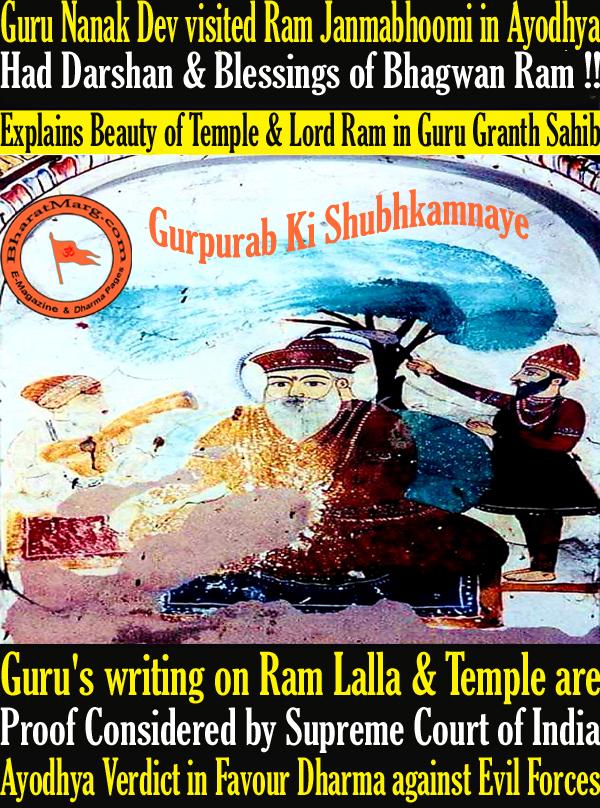 Gurpurab Ki Shubhkamnaye – Guru Nanak Dev in Ram Janmabhoomi Ayodhya