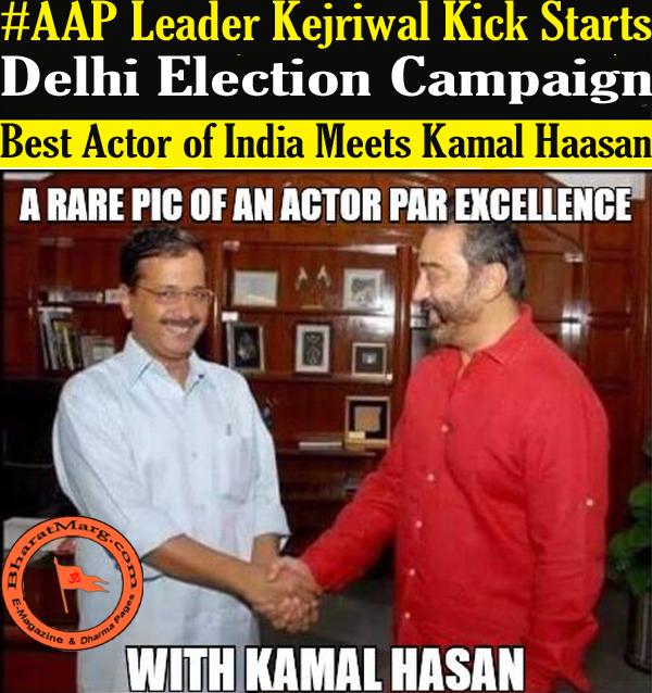 AAP Leader Kejriwal Kick Starts Delhi Election Campaign !!