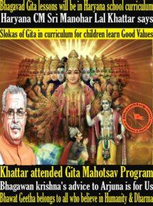 Bhagavad Gita lessons will be in Haryana school curriculum – Haryana CM Sri Manohar Lal Khattar