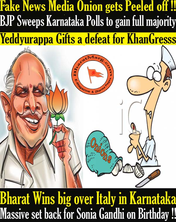 BJP Sweeps Karnataka – Yeddyurappa Gifts a defeat for KhanGresss