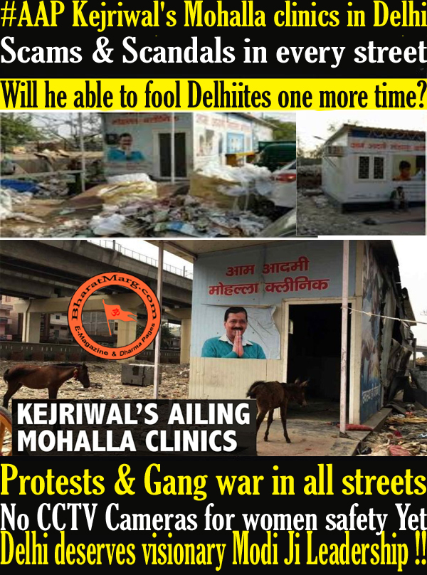 AAP Kejriwal's Mohalla clinics in Delhi – Scams & Scandals in every street !!