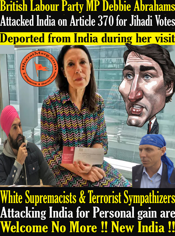 British Labour Party MP Debbie Abrahams deported – Enemies of India Welcome no more !!