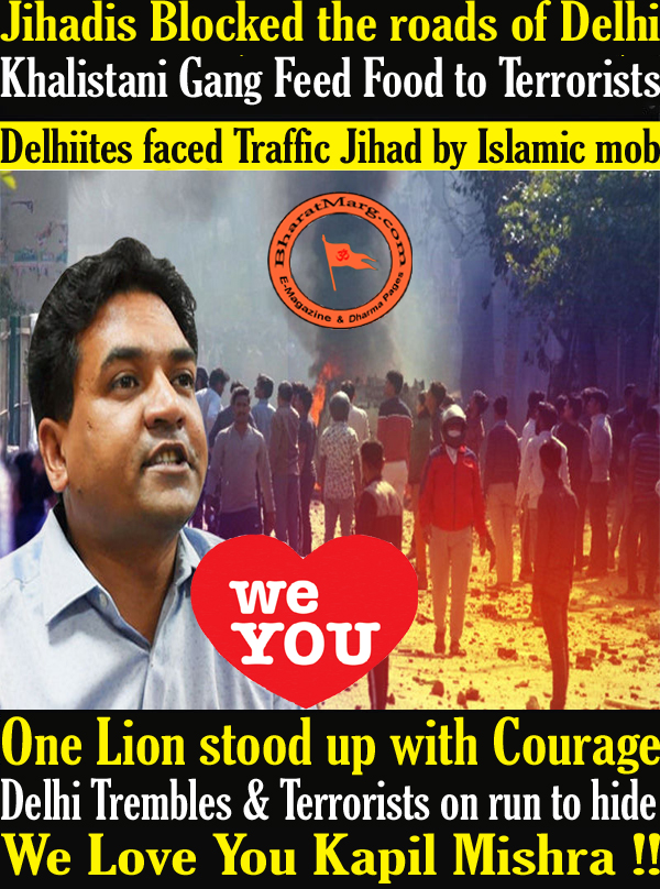 We Love You Kapil Mishra – Patriotic India is standing with you !!