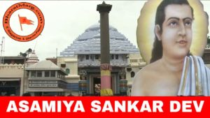Holy Pilgrimage of Sankardev to Puri – Devotees come from Assam to Jagannath Puri