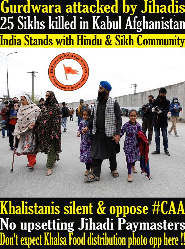 Gurdwara attacked by Jihadis & 25 Sikhs killed in Kabul Afghanistan