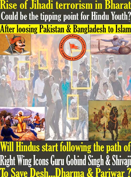 Will Hindu Youth Start following Right Wing Icons to face growing jihadi terror in Bharat ?