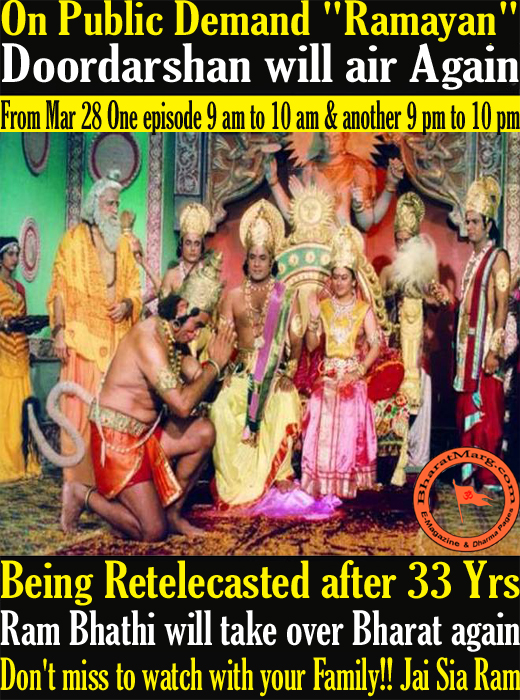 "On Public Demand – ""Ramayan""  Doordarshan will air Again !!"