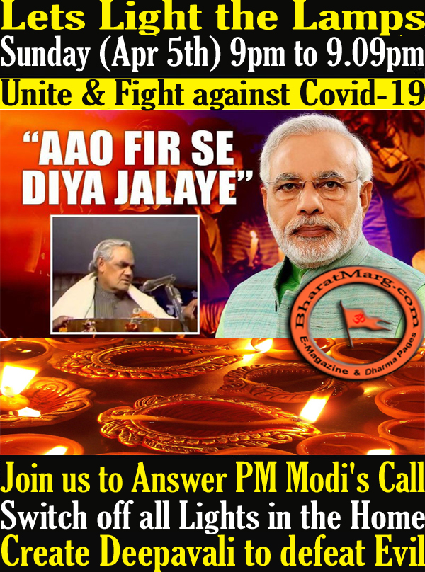 Lets Light the Lamps Sunday (Apr 5th) 9pm to 9.09pm – PM Modi