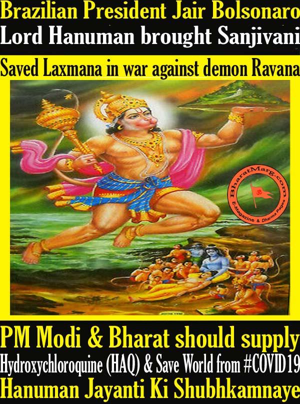 Brazilian President Jair Bolsonaro quotes Ramayana to seek help !!