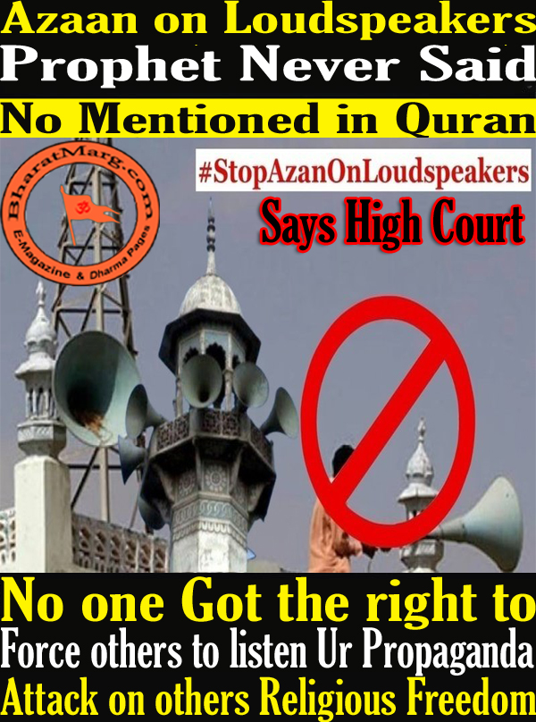 No to Azaan on Loudspeakers Says High Court