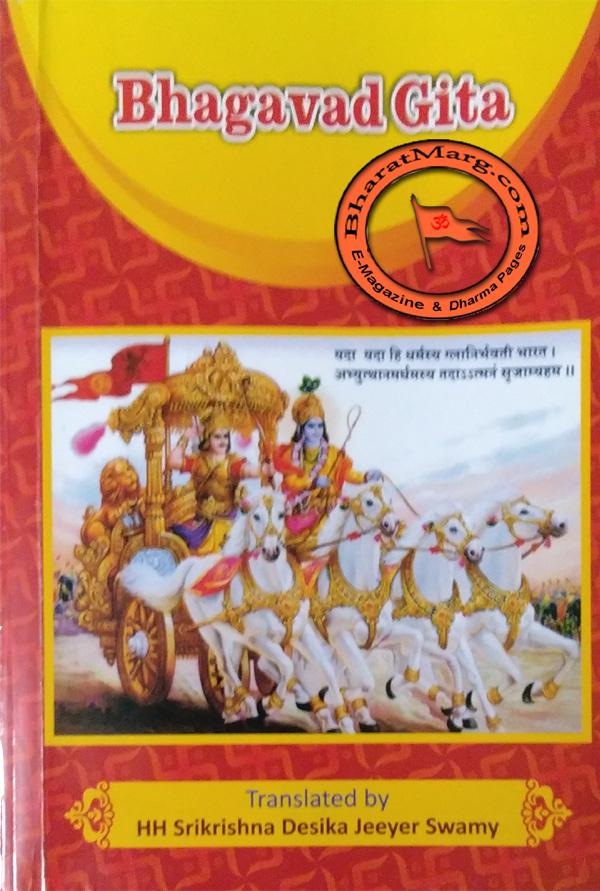 Bhagavad Gita – Translated by HH Sri Sri Krishna Desika Jeeyar Swamy