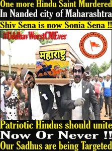 One more Hindu Saint Murdered !!