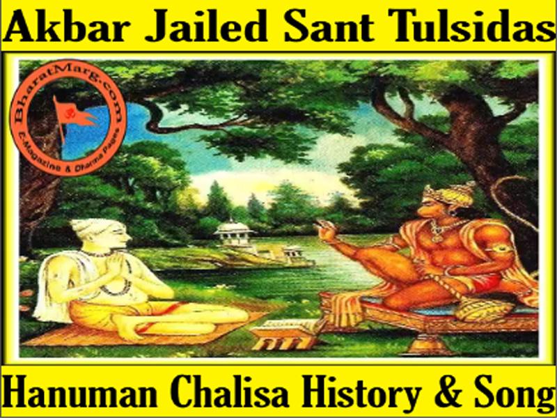 Akbar Jailed Thulasidas Ji – Hanuman Chalisa History & Song