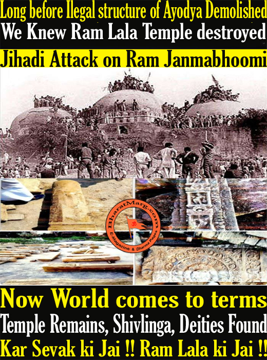 Jihadi Attack on Ram Janmabhoomi Destroyed Temple – We know that