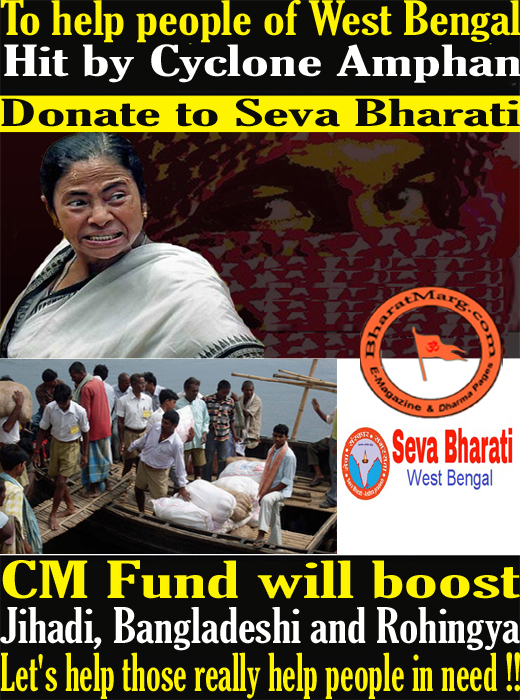 Donate to Seva Bharati West Bengal – Cyclone Amphan