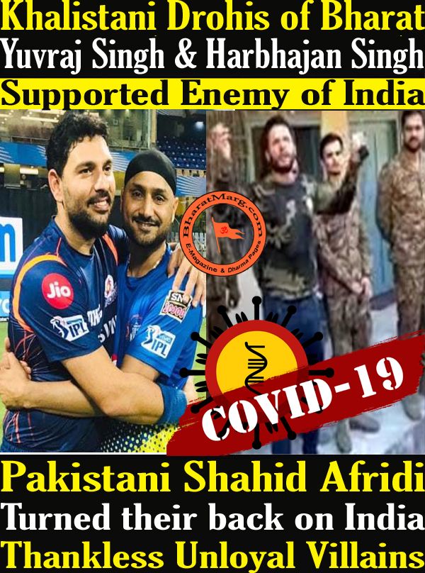Yuvraj Singh & Harbhajan Singh Turned their back on India