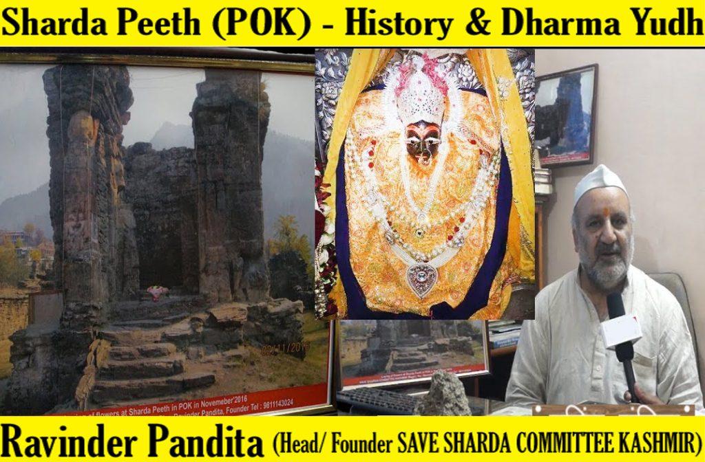 Sharda Peeth (POK) – History & Dharma Yudh : By Sri Ravinder Pandita