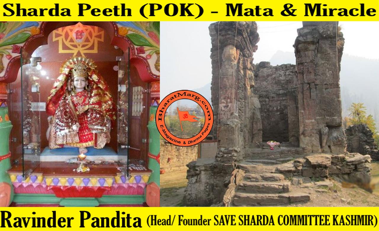 Sharda Peeth (POK) – Mata & Miracle by Sri Ravinder Pandita