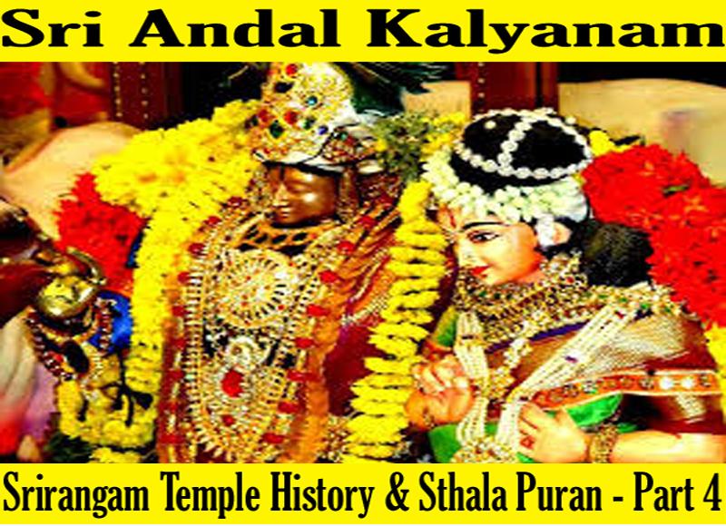 Sri Andal Kalyanam :  Srirangam Temple History & Sthala Puran – Part 4