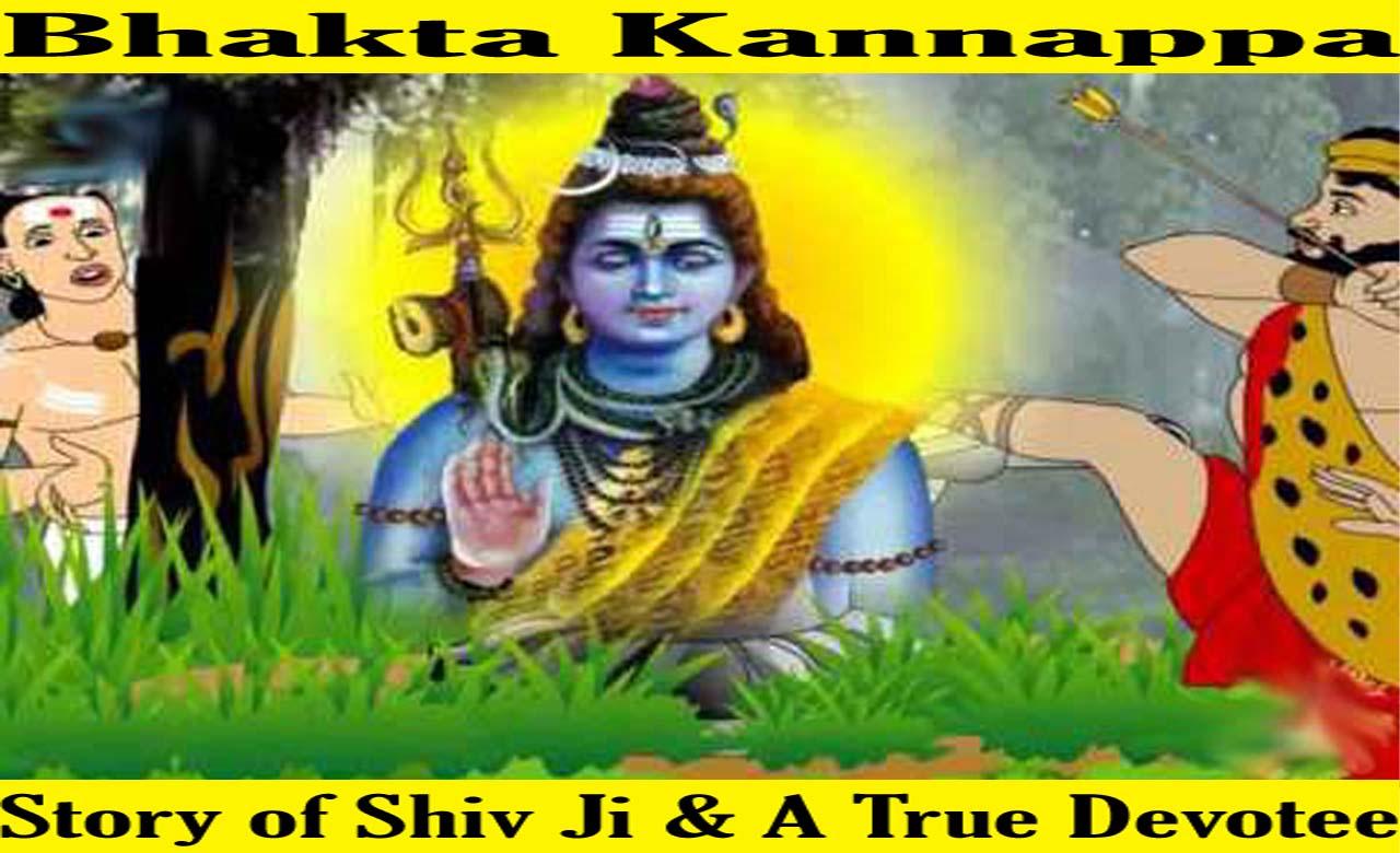 Bhakta Kannappa – Story of Shiv Ji and A True Devotee !!