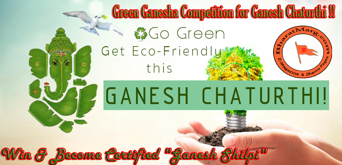 Green Ganesha competition for Ganesh Chaturthi !!
