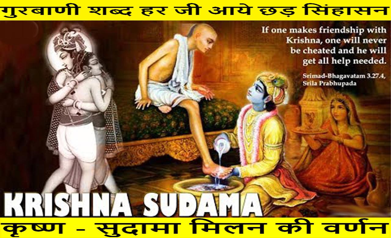 Gurbani Shabad Har Ji Aaye Chhad Singhasan – Beautiful description of Krishna Sudama meet