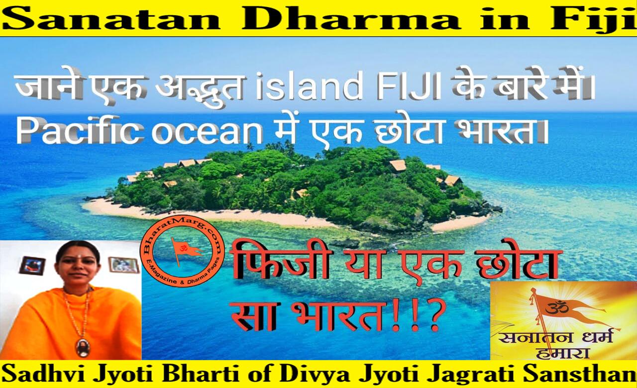 Sanatan Dharma in Fiji – By Sadhvi Jyoti Bharati of Divya Jyoti Jagrati Sansthan