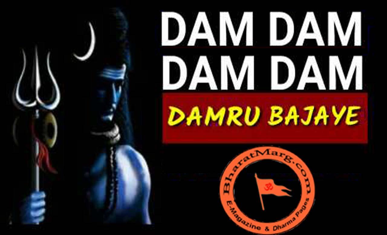 Dam Dam Dam Dam Damaru Bajaye !!
