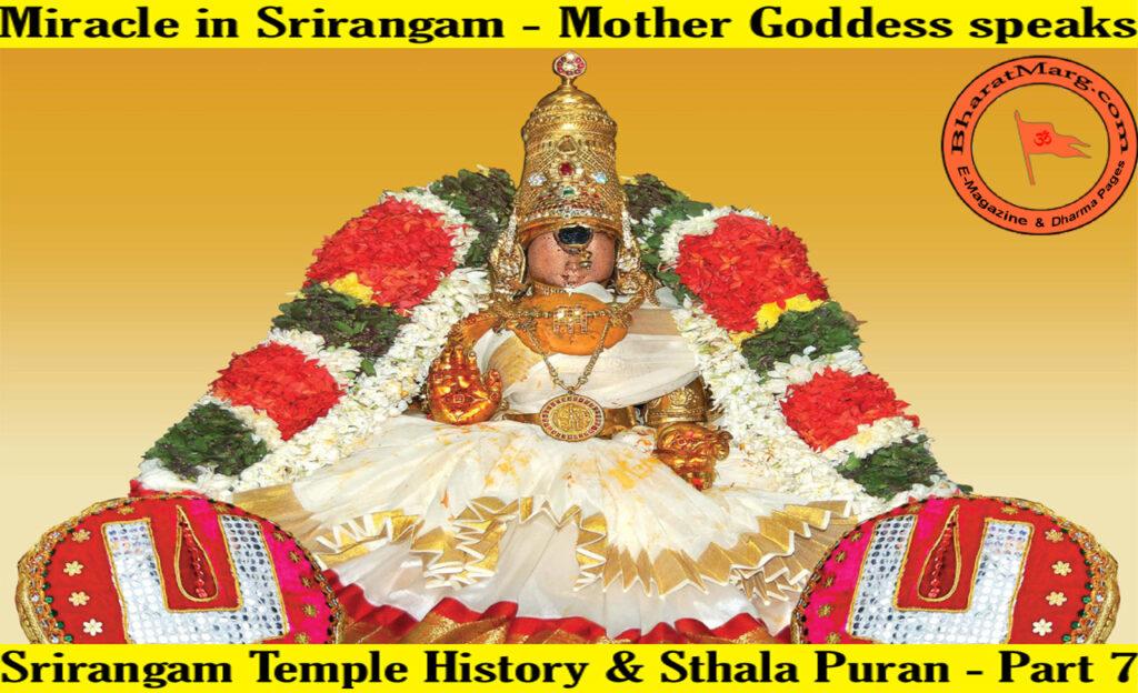 Miracle in Srirangam – Mother Goddess Speaks!!