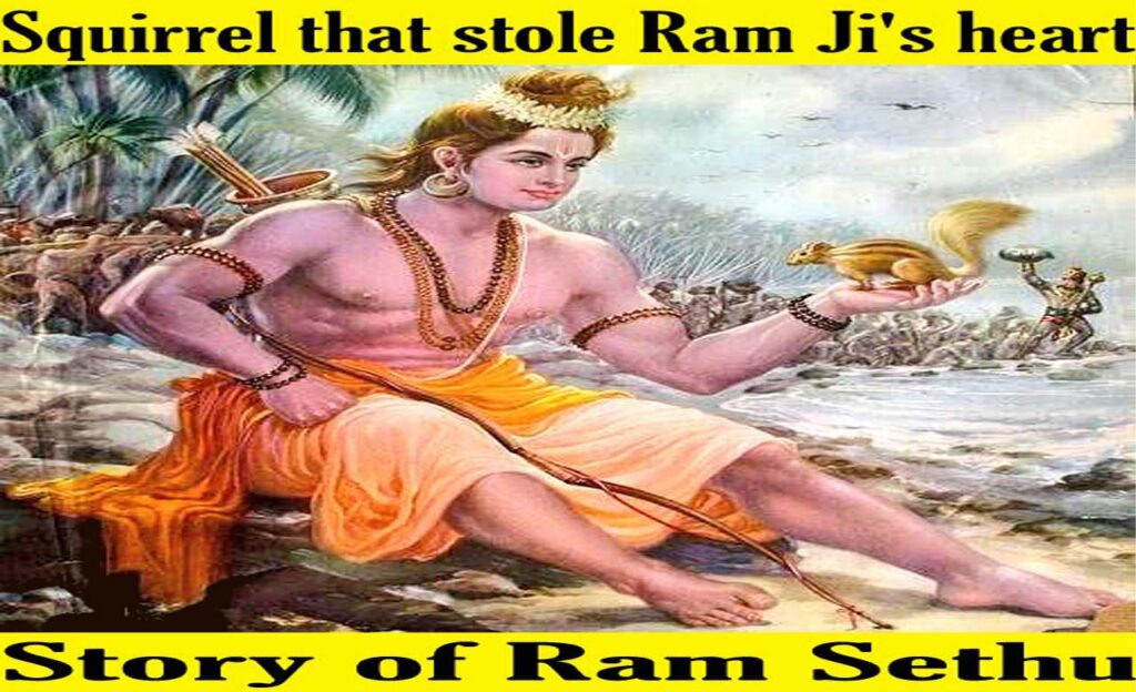 Squirrel that stole Ram Ji's heart – Story of Ram Sethu