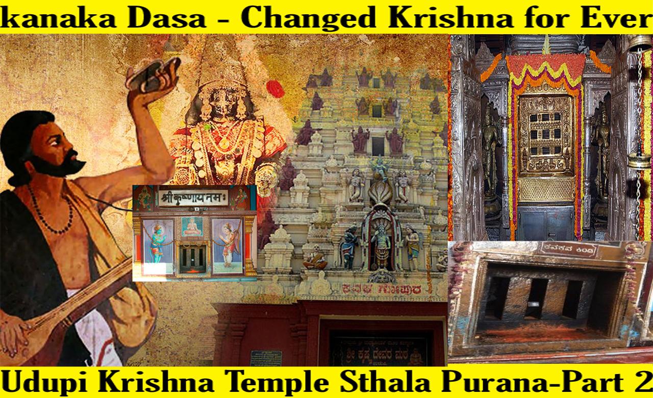 Kanaka Dasa Changed Krishna for Ever in Udupi !!