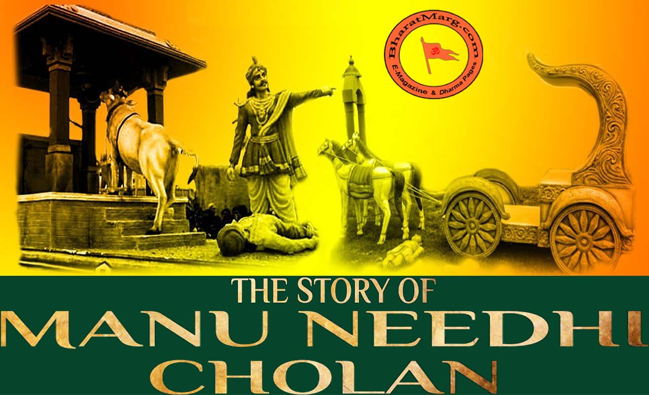The Story of Manu Needhi Cholan !!