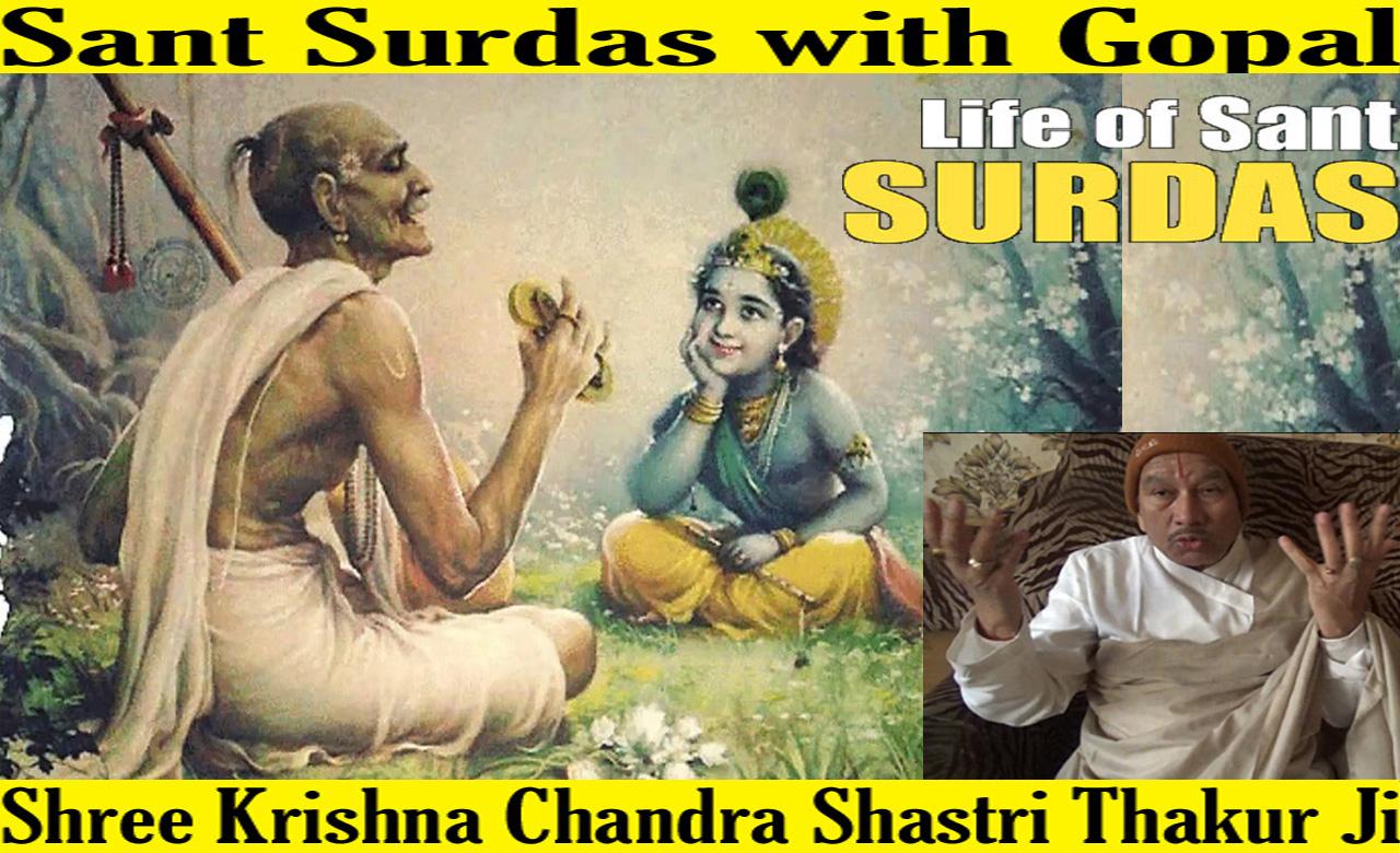 Sant Surdas with Gopal – by Shree Krishna Chandra Shastri Thakur Ji