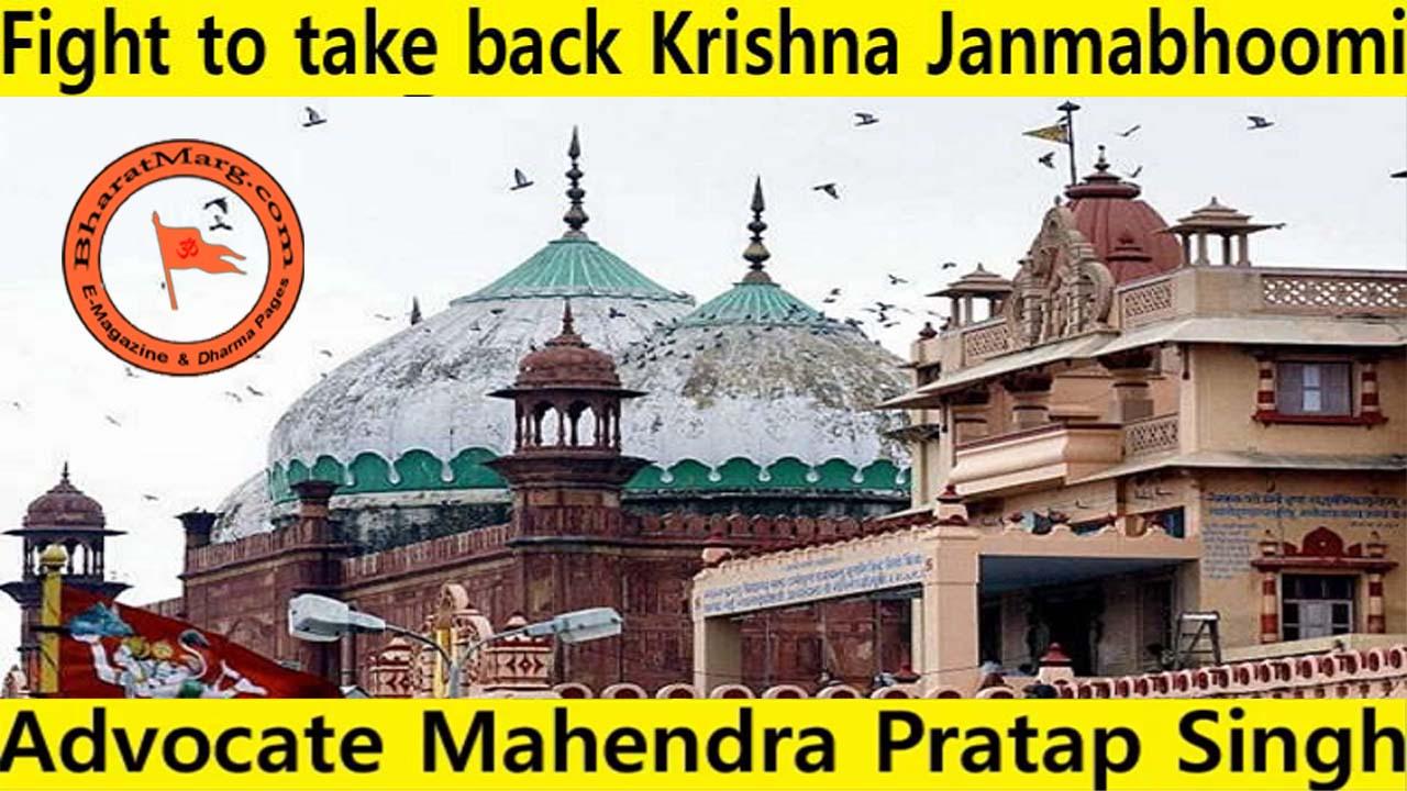 A fight to take back Krishna Janmaboomi – Advocate Mahendra Pratap Singh