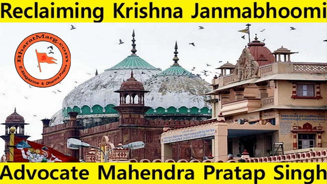 कृष्ण जन्मभूमि को पुनः प्राप्त करेंगे – अधिवक्ता महेंद्र प्रताप सिंह